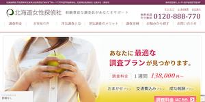 北海道女性探偵社