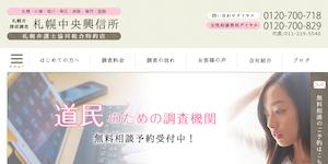 ㈱オフィスノースライフ札幌中央興信所の公式サイト(https://www.northlife.net/)より引用-みんなの名探偵