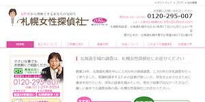 女性探偵社の公式サイト(http://www.ofleur.com/)より引用-みんなの名探偵