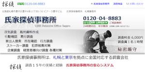 氏家探偵事務所の公式サイト(http://dhup.jp/)より引用-みんなの名探偵