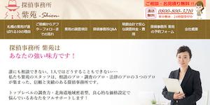 札幌探偵事務所【紫苑】の公式サイト(https://www.shion-sp.jp/)より引用-みんなの名探偵