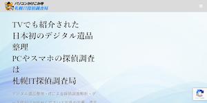 札幌IT探偵調査局の公式サイト(https://www.pc-tantei.com/)より引用-みんなの名探偵