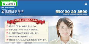 旭法探偵事務所の公式サイト(https://www.kyokuhou.com/)より引用-みんなの名探偵