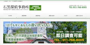 石黒探偵事務所の公式サイト(http://ishiguro-tantei.sky-office.jp/)より引用-みんなの名探偵
