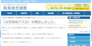 女性探偵アスカの公式サイト(http://tantei-asca.com/archives/335.html)より引用-みんなの名探偵