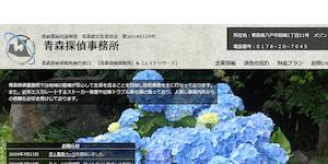 青森探偵事務所の公式サイト(http://aomori-detective.jp/index.html)より引用-みんなの名探偵