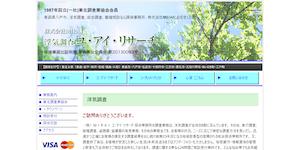 総合探偵(株)MIRAIユ・アイ・リサーチ探偵事務所の公式サイト(http://www.kabu-mirai.com/y.i.research/)より引用-みんなの名探偵
