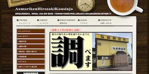 弘前興信所の公式サイト(http://kousinjo.jp/)より引用-みんなの名探偵
