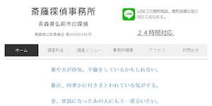 斎藤探偵事務所の公式サイト(https://www.aomori-tantei.com/)より引用-みんなの名探偵