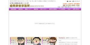 盛岡探偵事務所の公式サイト(http://www.moritan.biz/)より引用-みんなの名探偵