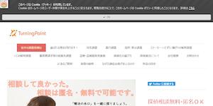 探偵事務所ターニングポイントの公式サイト(https://turning-p.jimdo.com/)より引用-みんなの名探偵