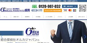 総合探偵社オルカジャパン盛岡の公式サイト(https://orca-japan-morioka.biz/)より引用-みんなの名探偵