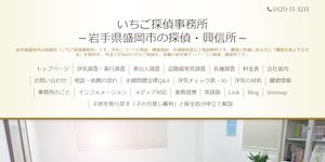 いちご探偵事務所の公式サイト(https://ichigotantei.com/)より引用-みんなの名探偵