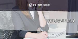 東日本特殊興業