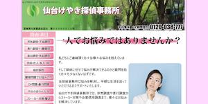 仙台けやき探偵事務所の公式サイト(http://www.sendaikeyaki.com/)より引用-みんなの名探偵