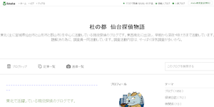 仙台猫使い探偵の公式サイト(http://ameblo.jp/galu999/)より引用-みんなの名探偵