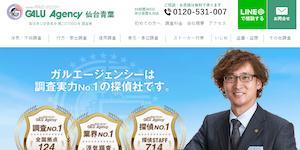 総合探偵社ガルエージェンシー仙台青葉の公式サイト(https://www.galu.co.jp/)より引用-みんなの名探偵