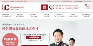 浮気調査興信所株式会社の公式サイト(http://浮気調査.top/)より引用-みんなの名探偵