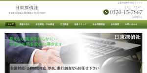 日東探偵社の公式サイト(https://tantei-nito.com/)より引用-みんなの名探偵