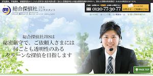 総合探偵社JRS・コンサルタントの公式サイト(http://jrs-c.com/)より引用-みんなの名探偵