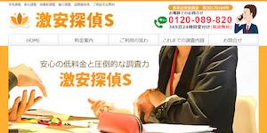 激安探偵Sの公式サイト(https://gekiyasu-tantei-s.com/)より引用-みんなの名探偵