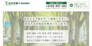あおば愛子探偵事務所の公式サイト(https://aoba-aiko.jp/)より引用-みんなの名探偵
