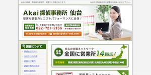 Akai探偵事務所仙台の公式サイト(https://www.akai-tantei.com/)より引用-みんなの名探偵