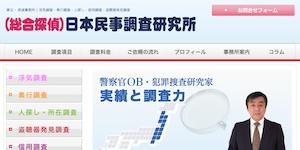 日本民事調査研究所の公式サイト(http://www.minji-chosa.jp/)より引用-みんなの名探偵