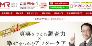 MR探偵仙台相談室の公式サイト(https://www.tantei-mr.co.jp/)より引用-みんなの名探偵