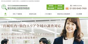 株式会社ONESERVICEMEMBERS東日本総合探偵事務所の公式サイト(https://www.oneservice-tantei.com/)より引用-みんなの名探偵