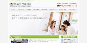 総合探偵社加藤志門事務所の公式サイト(http://www.k-shimon.com/)より引用-みんなの名探偵