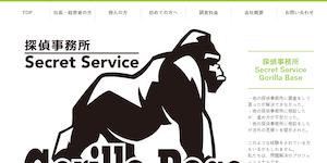 探偵事務所SecretServiceGorillaBaseの公式サイト(https://007tantei.com/)より引用-みんなの名探偵