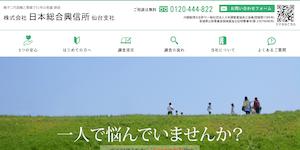 株式会社日本総合興信所仙台支社の公式サイト(http://www.ns-sendai.jp/)より引用-みんなの名探偵