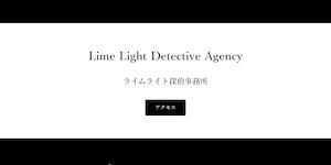 ライムライト探偵事務所の公式サイト(https://lime-light-detective-agency.jimdosite.com/)より引用-みんなの名探偵