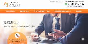 総合探偵社AMUSE(アムス)の公式サイト(https://tantei-amuse.jp/)より引用-みんなの名探偵