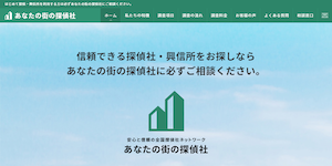 あなたの街の探偵社の公式サイト(http://www.tantei-tck.jp/)より引用-みんなの名探偵