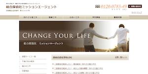 総合探偵社ミッションエージェントの公式サイト(http://www.mission-agent.com/)より引用-みんなの名探偵