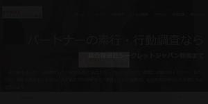 総合探偵社シークレットジャパン群馬の公式サイト(https://tantei-uwakichousa.com/)より引用-みんなの名探偵