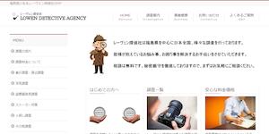 レーヴェン探偵社の公式サイト(http://joat-lowen.com/)より引用-みんなの名探偵
