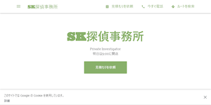 SK探偵事務所の公式サイト(https://sk-private-investigator.business.site/)より引用-みんなの名探偵