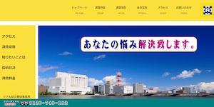 リアル総合探偵事務所の公式サイト(http://www.realsougoutantei.com/)より引用-みんなの名探偵