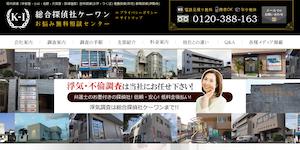 総合探偵社ケーワンの公式サイト(http://www.at-gp.co.jp/)より引用-みんなの名探偵