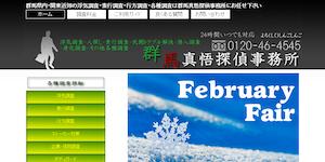 群馬真悟探偵事務所の公式サイト(http://shingo-tantei.jp/)より引用-みんなの名探偵