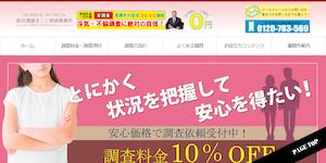 まこと探偵事務所の公式サイト(http://www.makoto24.jp/)より引用-みんなの名探偵