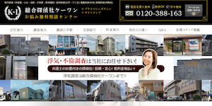 総合探偵社ケーワン佐野の公式サイト(http://www.at-gp.co.jp/)より引用-みんなの名探偵