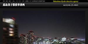 高島恭子探偵事務所の公式サイト(https://takashima-kyoko.jp/)より引用-みんなの名探偵