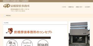 前橋探偵事務所の公式サイト(http://maebashi-tantei.com/)より引用-みんなの名探偵