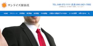 サンライズ探偵社の公式サイト(https://www.sanraizutanteisya.com/)より引用-みんなの名探偵