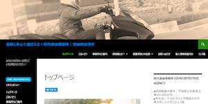 卯月探偵事務所の公式サイト(http://www.uzuki-da.co.jp/top/)より引用-みんなの名探偵
