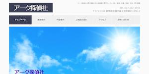 アーク探偵社の公式サイト(http://ark-tantei.com/)より引用-みんなの名探偵